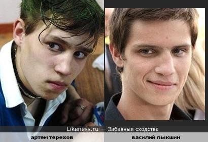 Артем Терехов похож на Васю Лыкшина