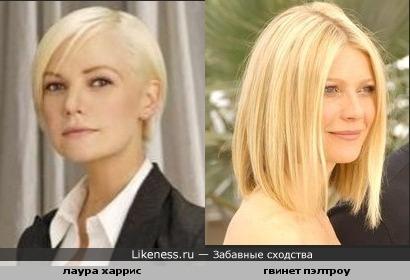 Лаура Харрис очень похожа на Гвинет Пэлтроу