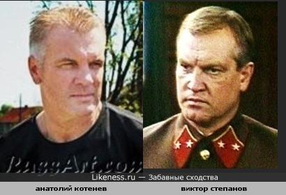 Анатолий Котенев и Виктор Степанов кажутся мне похожими