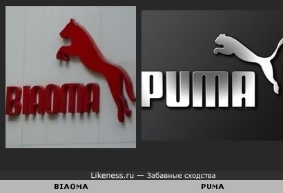 Логотип фирмы BIAOMA похож на логотип фирмы PUMA