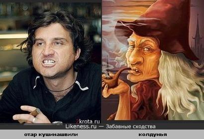 Отар Кушинашвили похож на злую колдунью