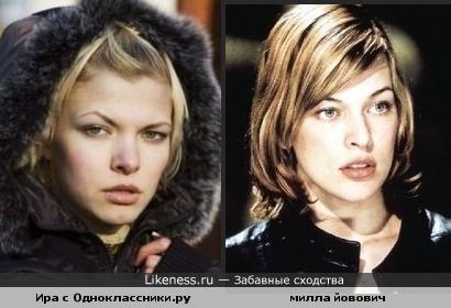Девушка с одноклассников похожа на Милу Йовович