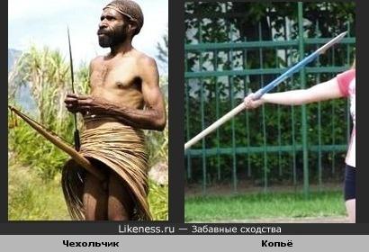 Чехольчик у аборигена похож на копьё