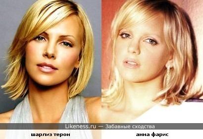 Шарлиз Терон и Анна Фарис похожи