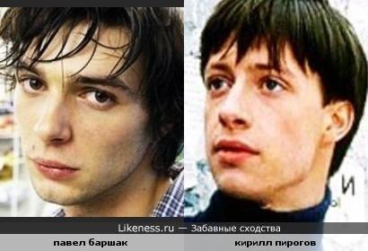 Павел Баршак на Кирилла Пирогова чем то похож