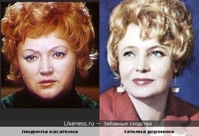 Людмила Касаткина и Татьяна Доронина чем то похожи
