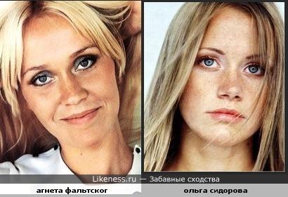 Агнета Фальтског и Ольга Сидорова похожи.