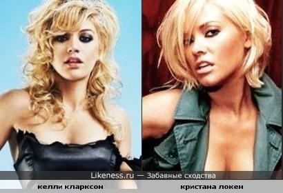 Келли Кларкстон и Кристана Локен похожи