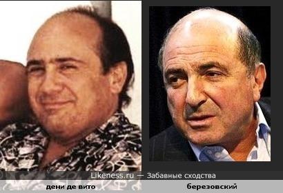 Дени де Вито и Березовский чем то похожи