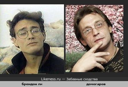 Брендон Ли здесь похож на Александра Домогарова