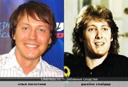 Илья Легостаев и Джеймс Спайдер всегда казались мне похожими