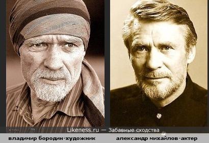 Владимир Бородин и Александр Михайлов похожи