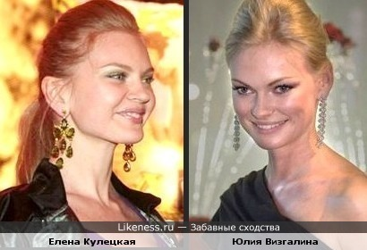 Елена Кулецкая и Юлия Визгалина похожи