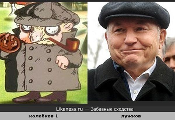 Первый из Колобков мне Лужкова всегда напоминает
