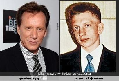 Джеймс Вудс и Алексей Фомкин кажутся мне похожими