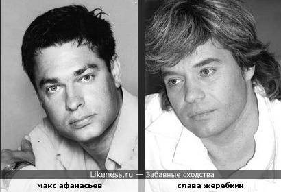 Максим Афанасьев и Слава Жеребкин похожи(черты лица)