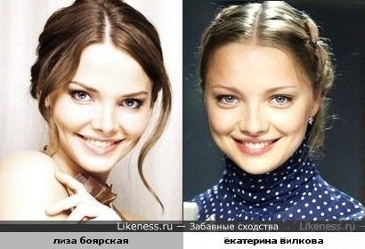 Лиза Боярская и Екатерина Вилкова похожи