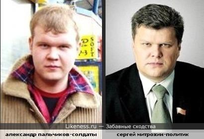 Александр Пальчиков и Сергей Митрохин похожи