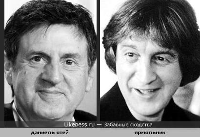Даниель Отей и Леонид Ярмольник чем то похожи