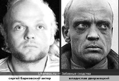 Сергей Барковский чем то похож на Владислава Дворжецкого