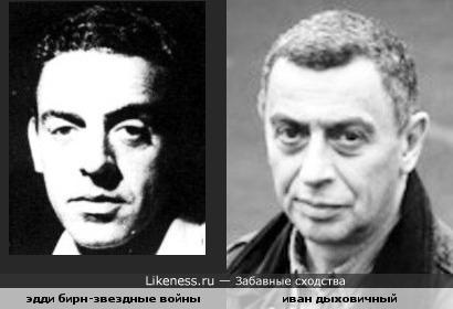 Эдди Бирн и Иван Дыховичный похожи