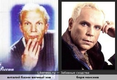 Виталий Базин похож на Бориса Моисеева