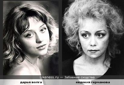 Дарья Волга похожа на Германову