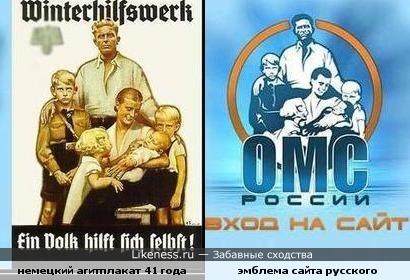 Немецкий плакат похож на эмблему российкого сайта