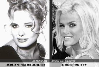 Наталия Гончарова и Анна Николь Смит похожи чем то