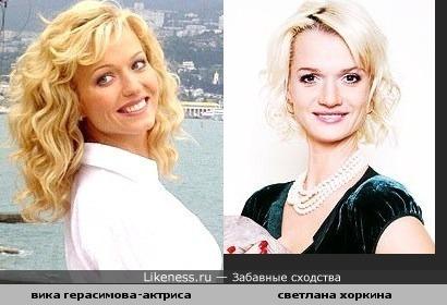 Виктория Герасимова похожа на Светлану Хоркину чем то