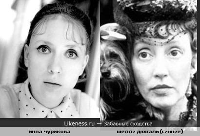 Инна Чурикова и Шелли Дюваль похожи