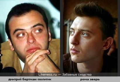 Дмитрий Бертман и Рома Зверь похожи