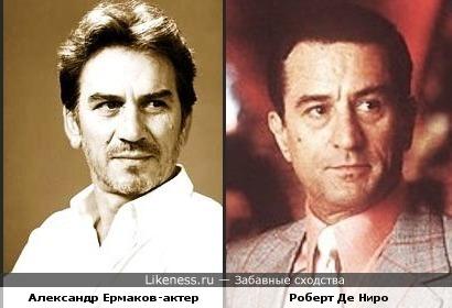 Александр Юрьевич Ермаков удивительно похож на Роберта Де Ниро(даже родинка есть)