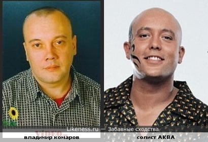 Владимир Комаров и солист группы Аква всегда казались мне похожими