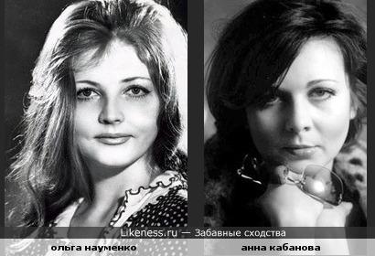Ольга Науменко и Анна Кабанова похожи чем то
