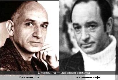 Бен Кингсли и Валентин Гафт похожи