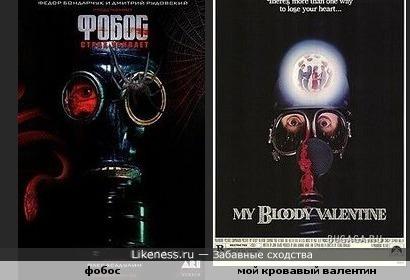 Похожие постеры к фильмам