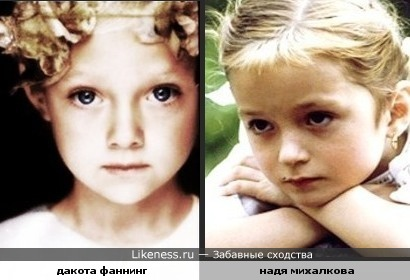 Дакота Фаннинг и Надя Михалкова похожи