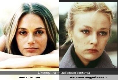 Пегги Липтон и Наталья Андрейченко похожи