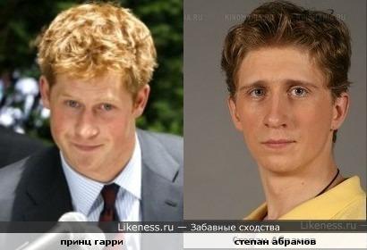 Принц Гарри и Степан Абрамов похожи
