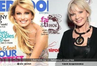 Фэйс Хилл и Татьяна Видинеева похожи