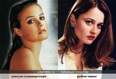 Алисия Сильверстоун и Робин Танни похожи