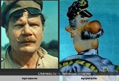 Михаил Пуговкин и капитан Врунгель одно лицо