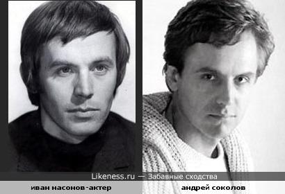 Иван Насонов похож на Андрея Соколова