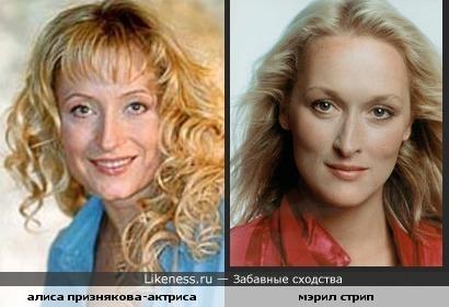 Алиса Признякова похожа на Мэрил Стрип