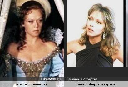 Таня Робертс похожа на Алису Фрейндлих