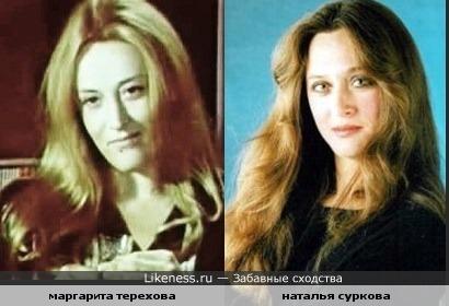 Маргарита Терехова и Наталья Суркова похожи