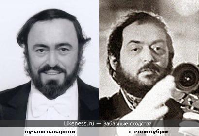 Всегда казались похожими Паваротти и Кубрик.