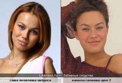 Саша Яковлева и Камила Галеева похожи