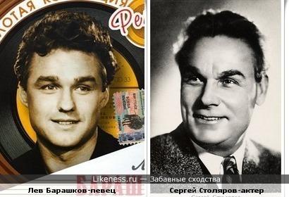 Лев Барашков и Сергей Столяров,по моему похожи.
